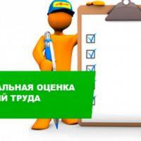 Специальная оценка условий труда.